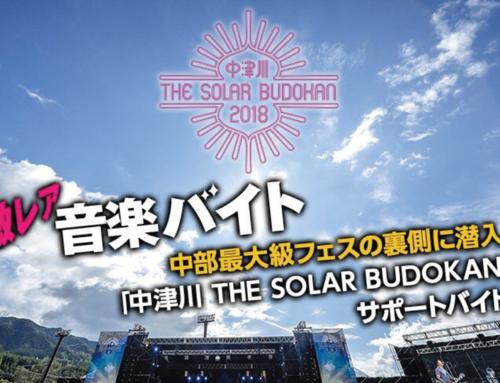 リクルート激レアバイト 中津川THE SOLAR BUDOKAN2018 フェススタッフバイト
