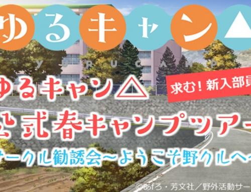 ゆるキャン△公式春キャンプツアー