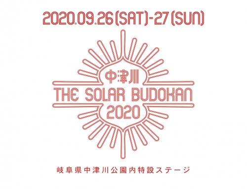 中津川 THE SOLAR BUDOKAN 2020 開催決定!