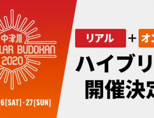 中津川 THE SOLAR BUDOKAN 2020  「リアル」+「オンライン」のハイブリッド開催を表明!