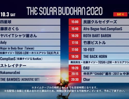 THE SOLAR BUDOKAN 2020 配信2週目のタイムテーブルが発表!!