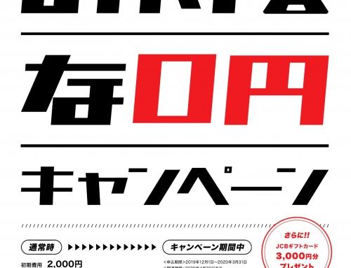 NTT MEDIAS 販促広告 2020年春・夏・秋・冬キャンペー