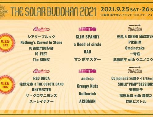 THE SOLAR BUDOKAN 2021 最終ラインナップを公開